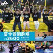 2021夏令營初階兒童體適能課程線上報名