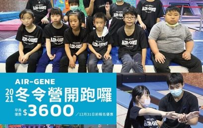 2021冬令營初階兒童體適能課程線上報名