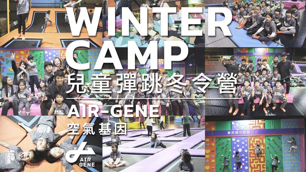 2019寒假最新鮮有趣的室內彈跳運動冬令營Winter Camp【AirGene空氣基因】