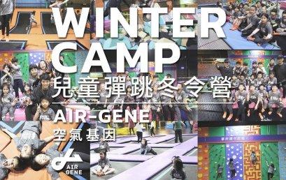 【空氣基因】109年彈跳冬令營早鳥報名開始囉 ! !