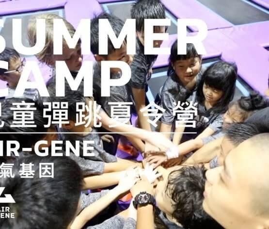 【空氣基因】108年彈跳夏令營早鳥報名開始囉 ! !