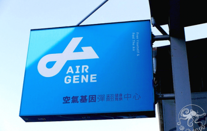 Air Gene Trampoline Park Tainan branch – Free yourself, feel the Air