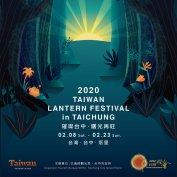 2020台灣燈會在台中-后里 台中親子旅遊運動景點大曝光