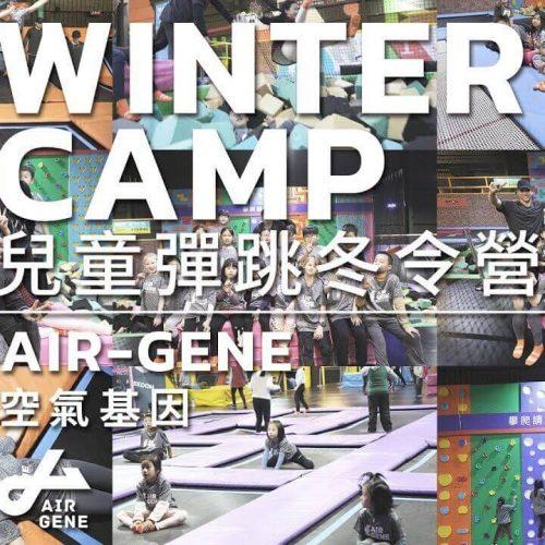 2021寒假最新鮮有趣的室內彈跳運動冬令營Winter Camp【AirGene空氣基因】