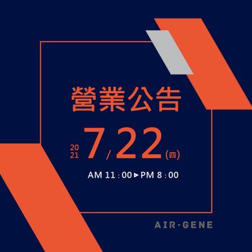 7/22日(四)台南店開始營業